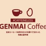 玄米コーヒーの口コミ100件から分かった効果と副作用解説!【飲み過ぎ注意?おすすめ商品はこれ】