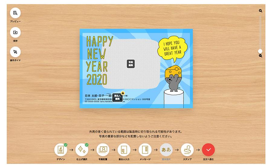 ネットプリント年賀状2020