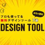 【プロの現場から】おすすめ無料デザインツール(サイト)7選【2020年版】ロゴ・web
