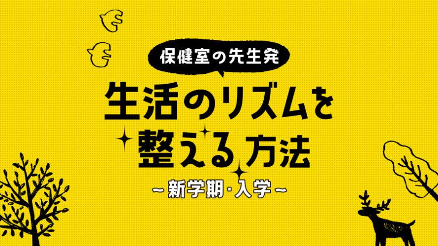 【入学・新学期】子供の生活のリズムを整える方法【小学生向け】