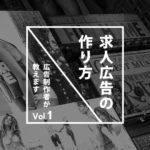 【応募数アップ】求人広告の作り方〜Vol.1準備〜【広告制作者が教える】