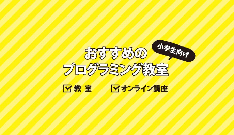 小学生向けプログラミング教室【おすすめ10選】最新版