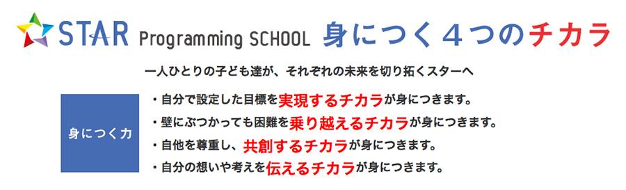小学生プログラミング教室おすすめスタプロ3