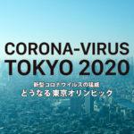 【延期決定】東京オリンピック最新情報!新型コロナウイルスの影響は?チケットはどうなる?終息はいつ?【コロナ最新情報まとめ】