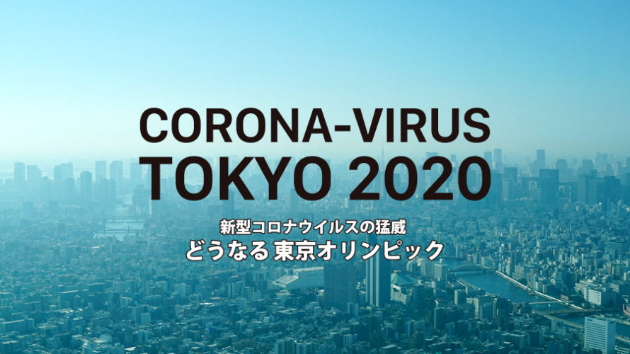 【中止可能性】2021東京オリンピック延期!新型コロナの影響でチケットはどうなる?終息はいつ?【最新情報】