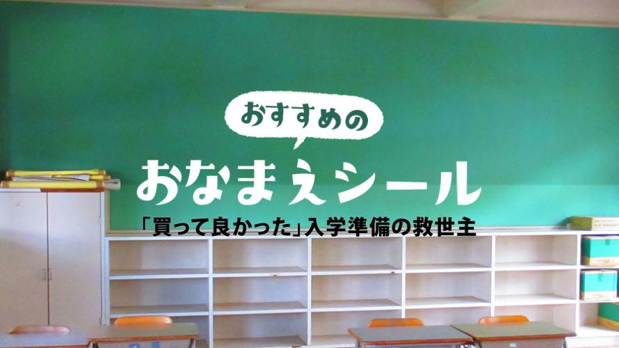 【算数セットはお名前シールがおすすめ】小学校入学準備に使えるお名前シール・スタンプの口コミ【まだ間に合う】