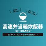 【超高速】おひとりさま弁当箱炊飯器の口コミ・評判を調べた感想(サンコー)時短家電レビュー