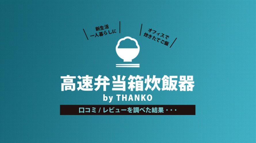 【口コミ】高速弁当箱炊飯器 サンコー(THANKO)