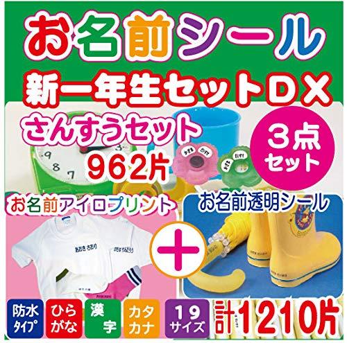 名前シール入学準備 新一年生セットDX【印刷承りタイプ】