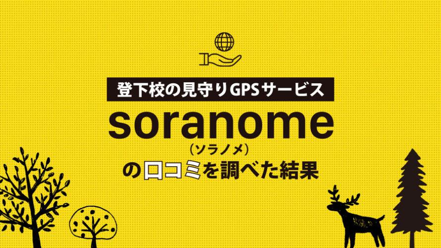 【登下校の見守りGPS】ソラノメ(soranome)の口コミ評判を調べた結果