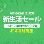 2020Amazon新生活セールおすすめ商品まとめ【一人暮らし経験者目線】何が安いの?