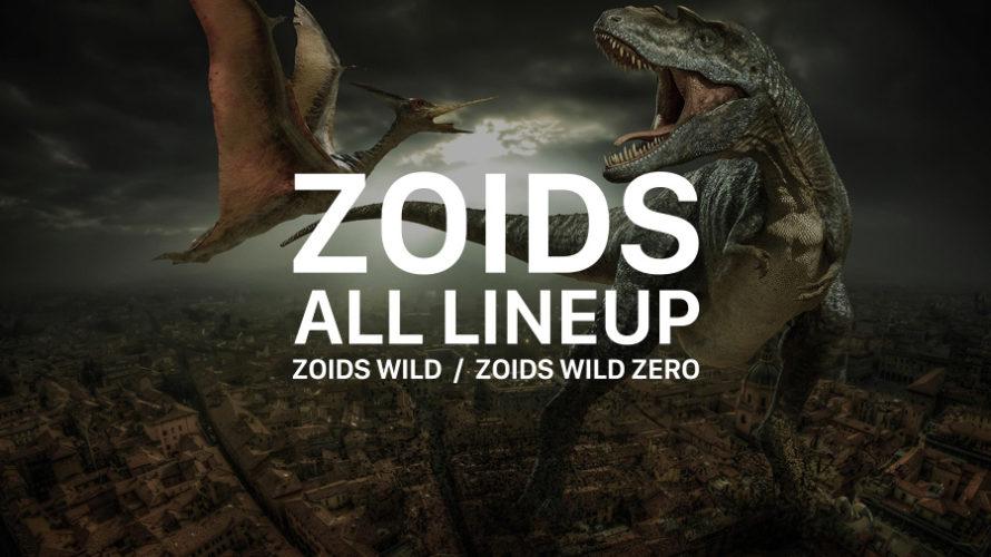 【親子に人気】ゾイド(ZOIDS)全種類一覧まとめ(ゾイドワイルドゼロ)