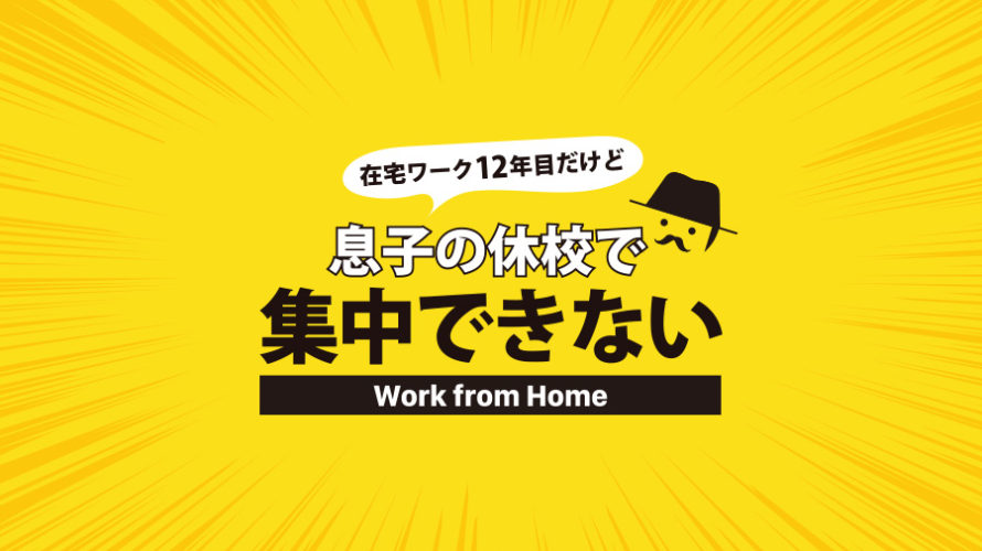 息子の休校と在宅ワークの現実【フリーランス12年目で初】
