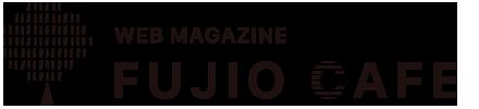 Fujiocafe | 暮らしに役立つWebマガジン
