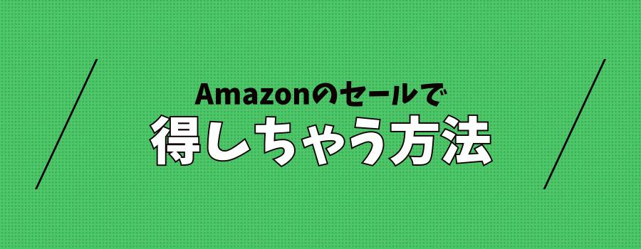 アマゾン新生活セール2020おすすめお得