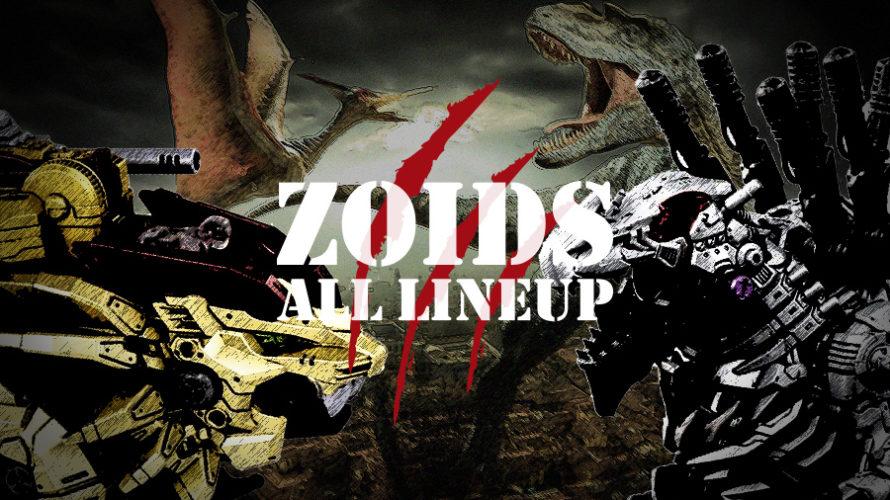 ゾイドZOIDS最新作!全種類【人気ランキング一覧】戦記・列伝・ゾイドワイルドゼロ・初代