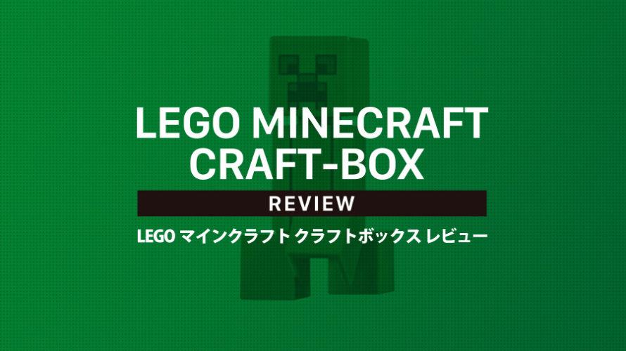 【レゴLEGOレビュー】マインクラフトクラフトボックス買ってみた感想「高い」(マイクラLEGOの口コミ)