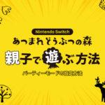 「あつ森」を親子・友達と一緒にプレイする方法【あつまれどうぶつの森】