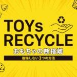 【こどものおもちゃ断捨離】後悔しない3つの方法【ネット買い取り・お家の片付け】