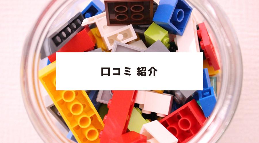 レゴ(LEGO)マインクラフト クラフトボックスの口コミ