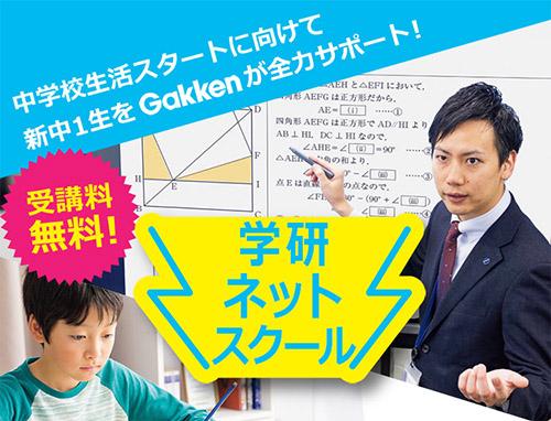 Gakken【家庭学習応援プロジェクト】