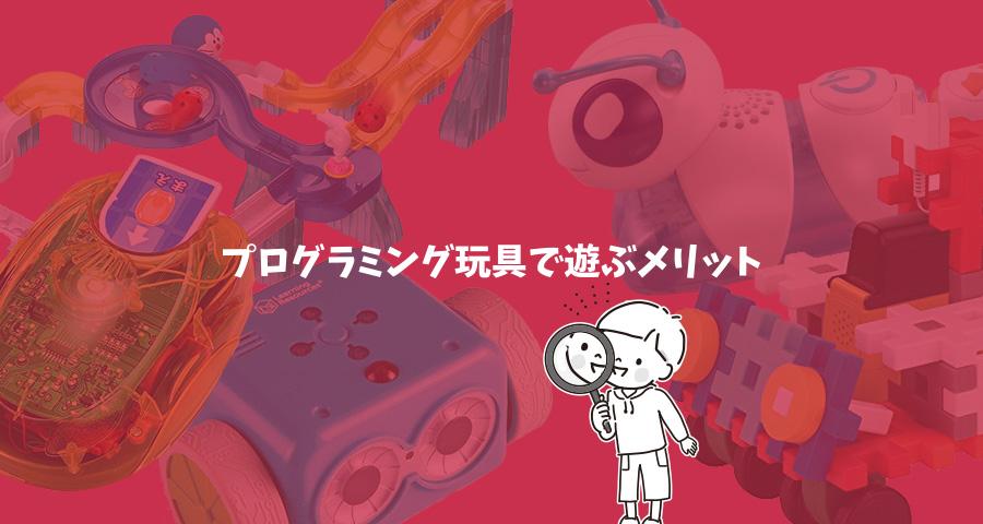 幼児・小学生がおすすめのプログラミングおもちゃで遊ぶメリット