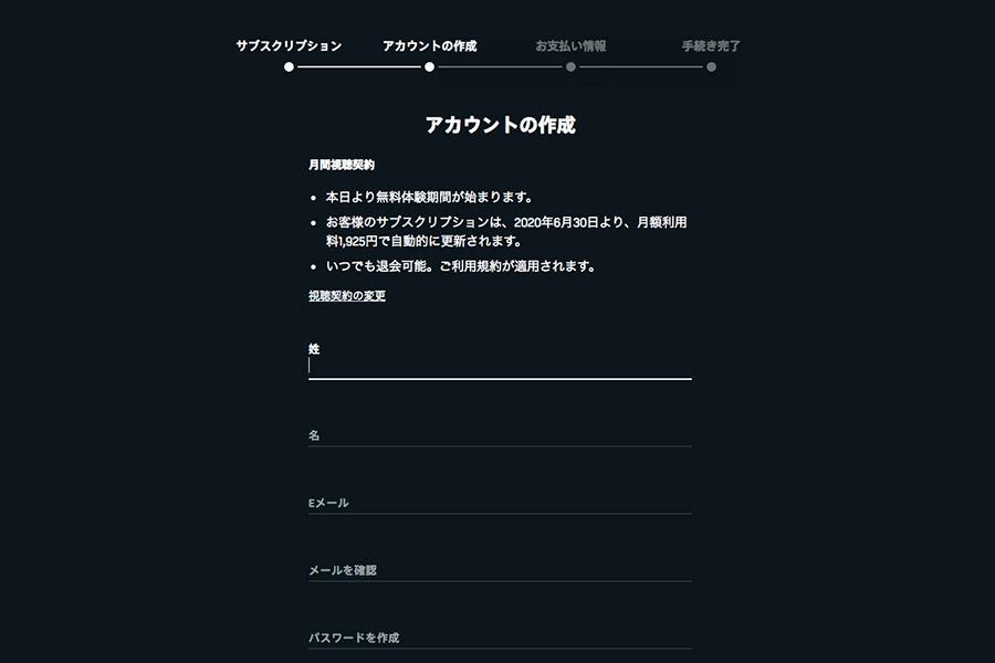 【ラ・リーガ】ダゾーン(DAZN)登録方法