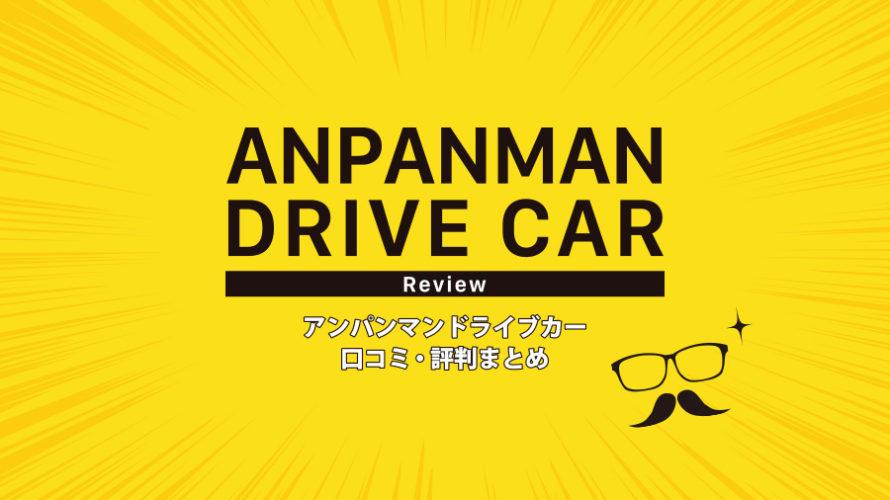 【微妙?】アンパンマンドライブカーの口コミ・評判を調べた感想【はじめてプログラミング】