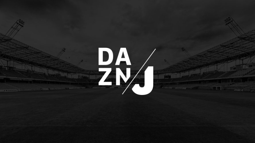 【Jリーグ再開も無観客】ダゾーン(DAZN)登録方法と料金【自宅でサッカー観よう!】無料期間あり