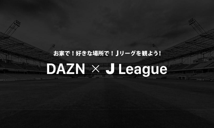 Jリーグ再開!自宅で観よう!】 ダゾーン(DAZN)登録方法と料金