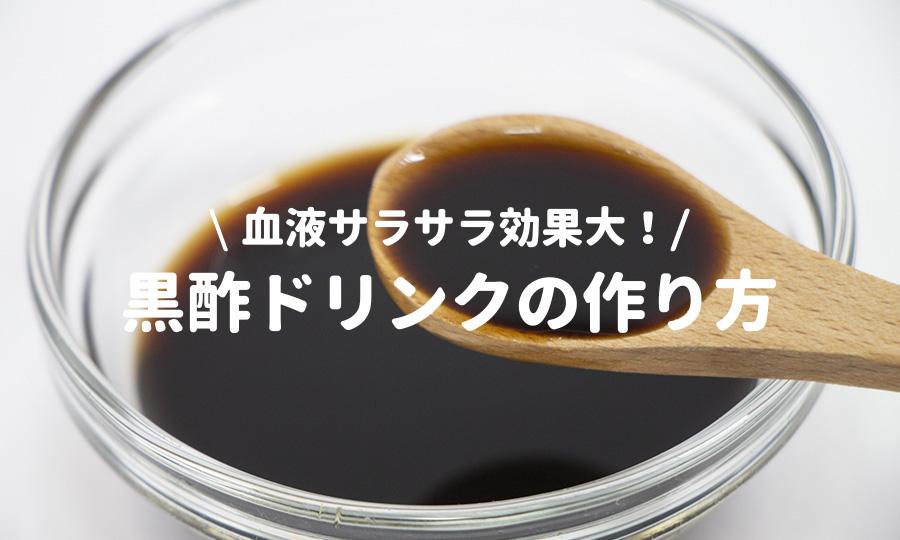 熱中症対策飲み物作り方黒酢ドリンク