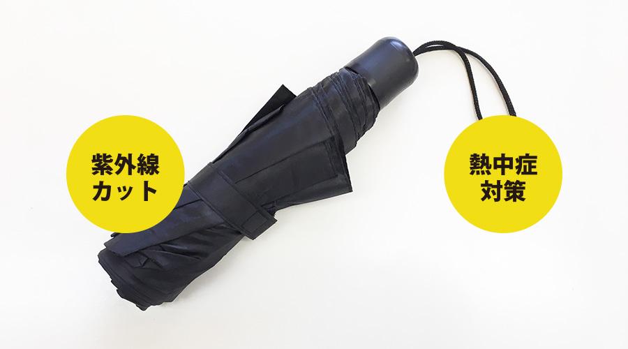 メンズ日傘で紫外線ブロック!熱中症・日焼け対策に効果的