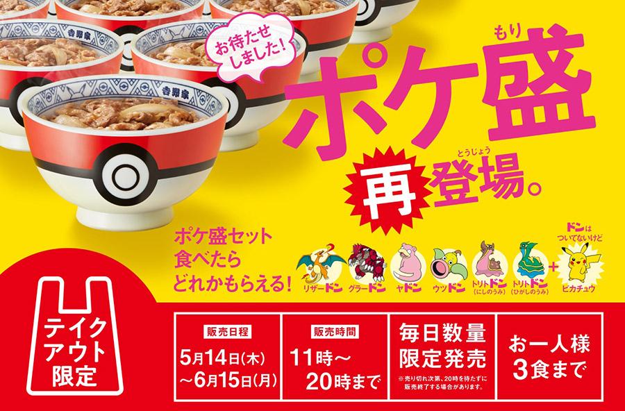 吉野家『ポケ盛』第1弾をテイクアウト限定で2020年5月販売再開