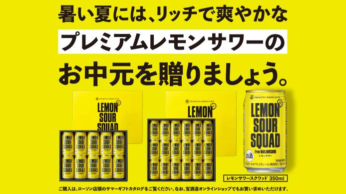 2020おすすめコンビニお中元ローソン-EXILEレモンサワー