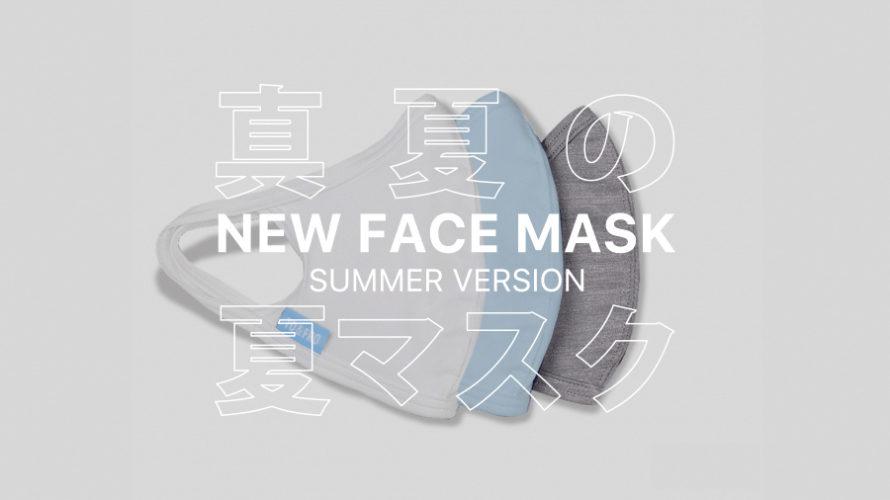 【いつから】TO&FRO真夏の夏マスクの口コミと評判を調べた感想【発売日と購入方法】