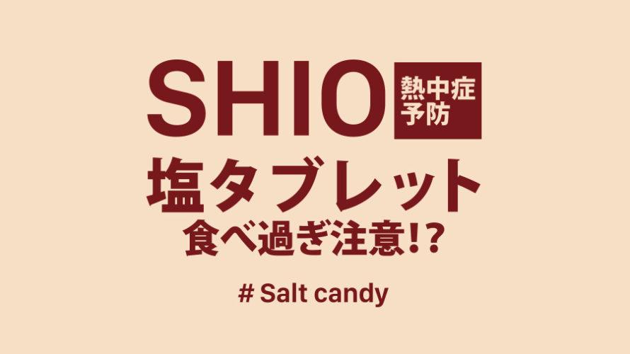 塩タブレットは食べ過ぎ注意?その効果と摂取目安【1日何個まで?】