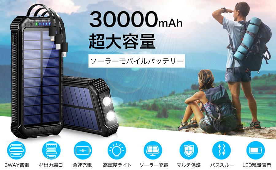 【レビュー】DeliTooソーラーモバイルバッテリー30000mAh特徴