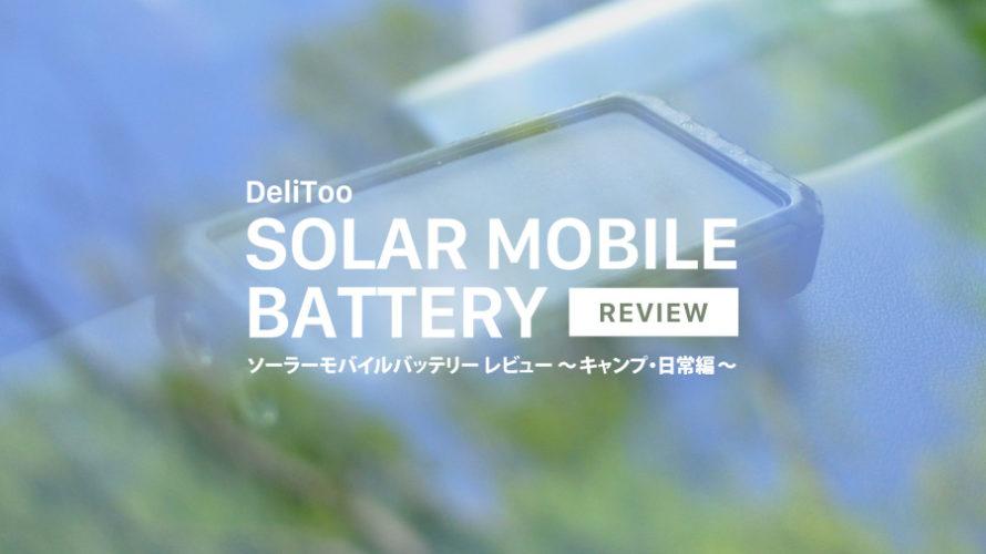 【レビュー】DeliTooソーラーモバイルバッテリー30000mAhがキャンプで大活躍!口コミと感想【ソーラ充電/防災/アウトドアおすすめです】