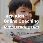 【口コミ】テックキッズスクールオンラインコーチングの評判を調べた【  小学生のためのプログラミングスクール2021TechKidsOnlineCoaching】