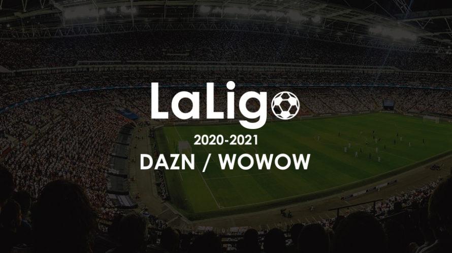 【久保建英ビジャレアル】スペイン/ラ・リーガを自宅でテレビ観戦しよう【DAZNダゾーン・WOWOW/2020-2021】