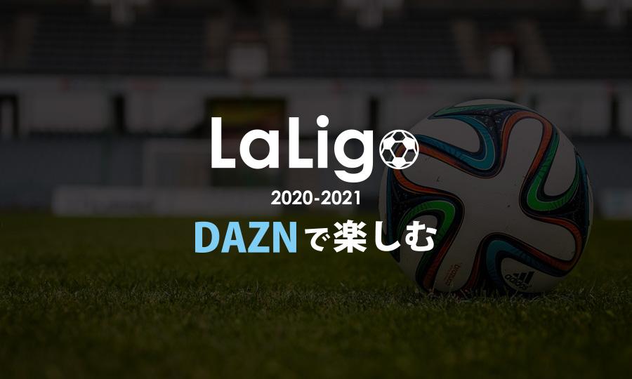 【ダゾーン(DAZN)登録(入会)方法】1ヶ月の無料お試しでスタート!ラ・リーガ