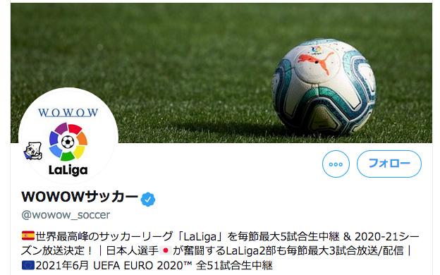 ラ・リーガ「LaLiga」2020-2021シーズン放送決定!