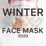 2021冬用マスクおすすめ21選最新版!おしゃれに温かく/保湿・保温マスク【口コミ・評判】