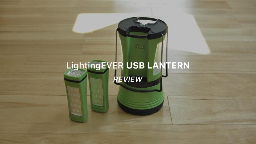 【LightingEVERランタンレビュー】USB充電で台風・停電でも安心【2020キャンプ・防災】