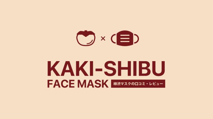 【新事実】柿渋マスクの口コミ・レビュー!効果、付け心地や匂いは?【柿タンニンはコロナ対策の救世主となる?】