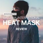 【口コミ】ヒートマスク「HEAT MASK」の評判をまとめた感想【ギャレリアインターナショナルの2020冬用マスク】