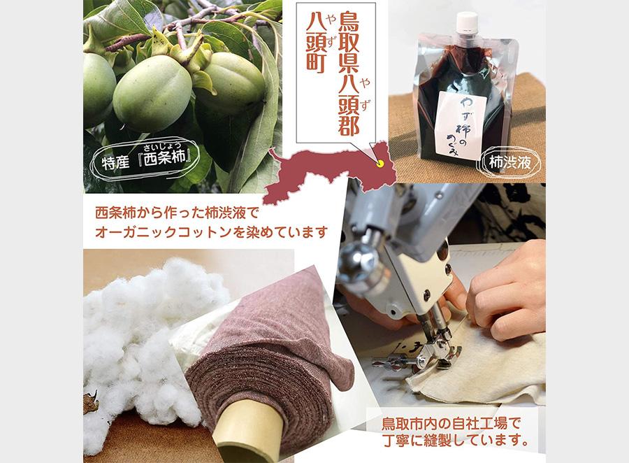柿渋染の柿っ子ちゃん消臭・抗菌マスク口コミ