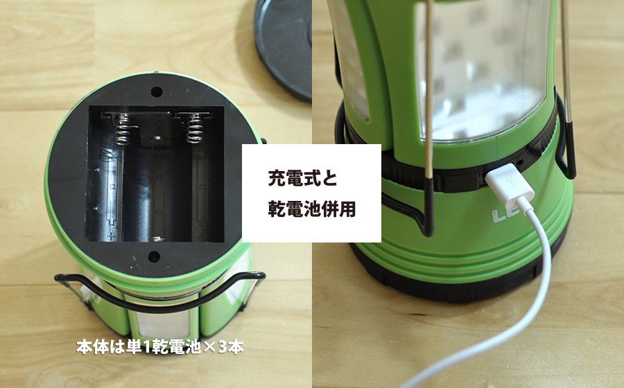 LightingEVER USB充電ランタンの良い点1