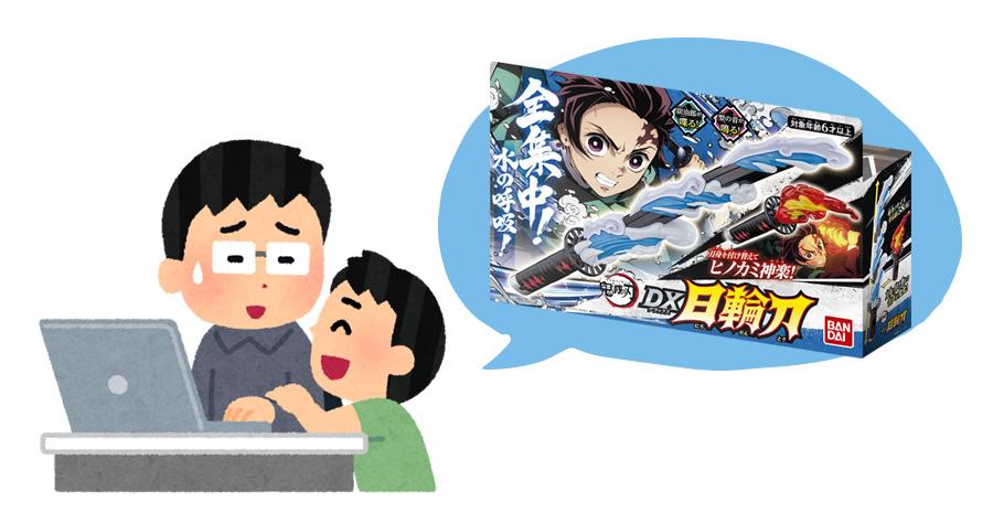 【最新予約情報】DX日輪刀レビューと口コミまとめ【鬼滅の刃×バンダイ】