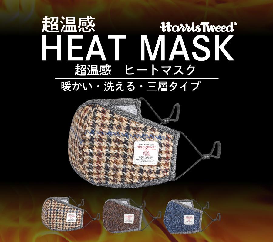 【冬用温かいマスク】 2020年おすすめ13選!HEAT MASK